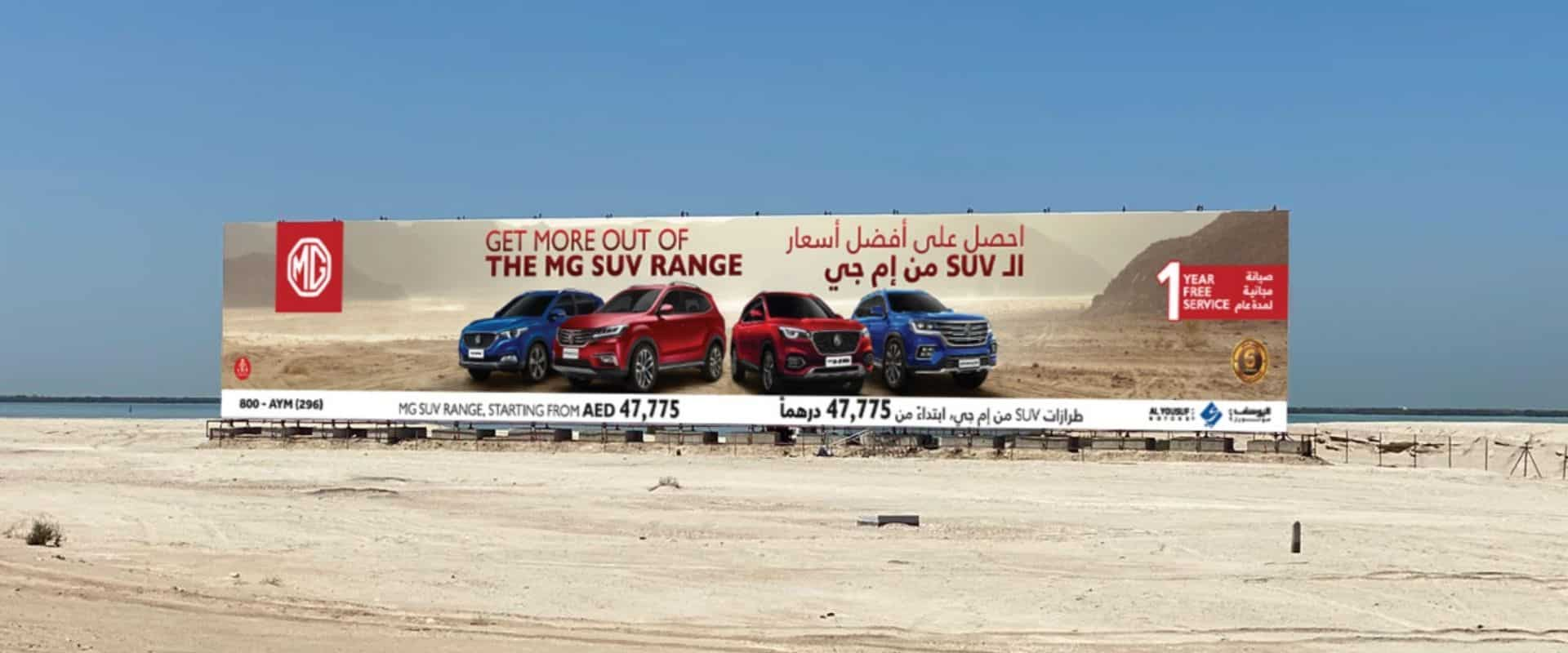 MG Motors Out of Home Advertising done by MIS